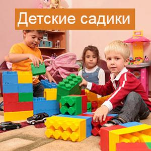 Детские сады Солтона