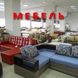 Магазины мебели Солтона