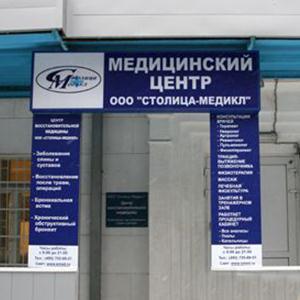 Медицинские центры Солтона