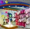 Детские магазины в Солтоне